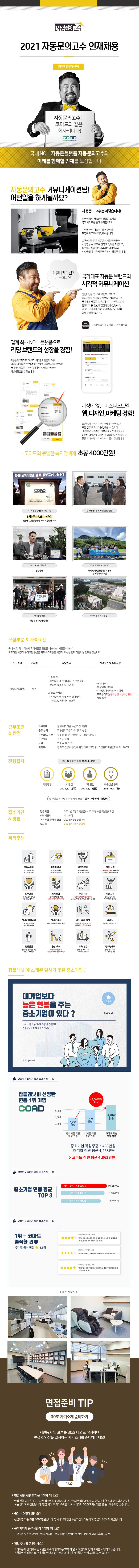 채용공고_자동문의고수 커뮤니케이션(21.05)-김이사수정