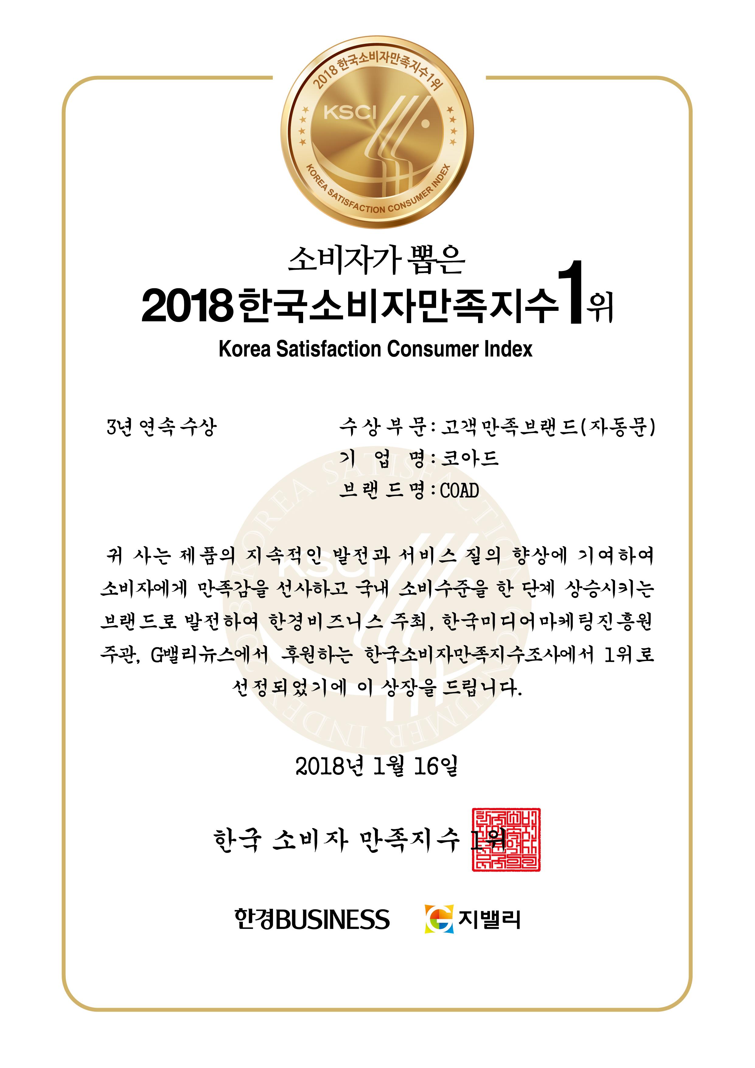 한국소비자만족지수1위_2018_상장_COAD