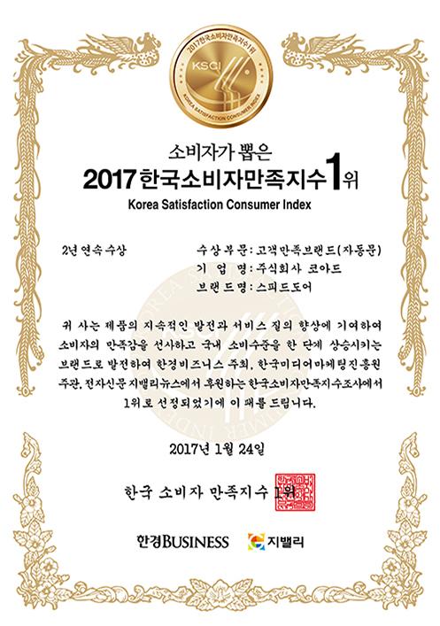 한국소비자만족지수1위_2017_상장_생활용품(매트
