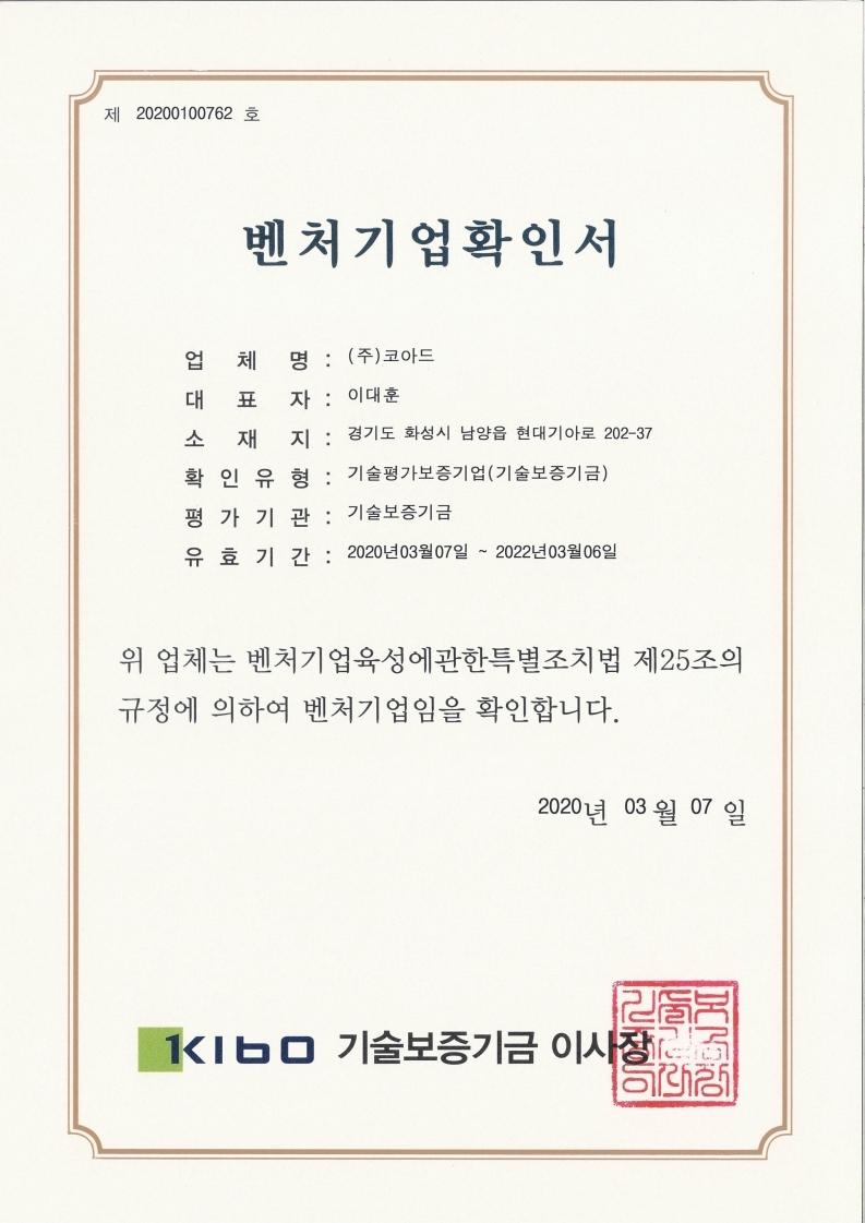 벤처기업인증서.pdf_page_1