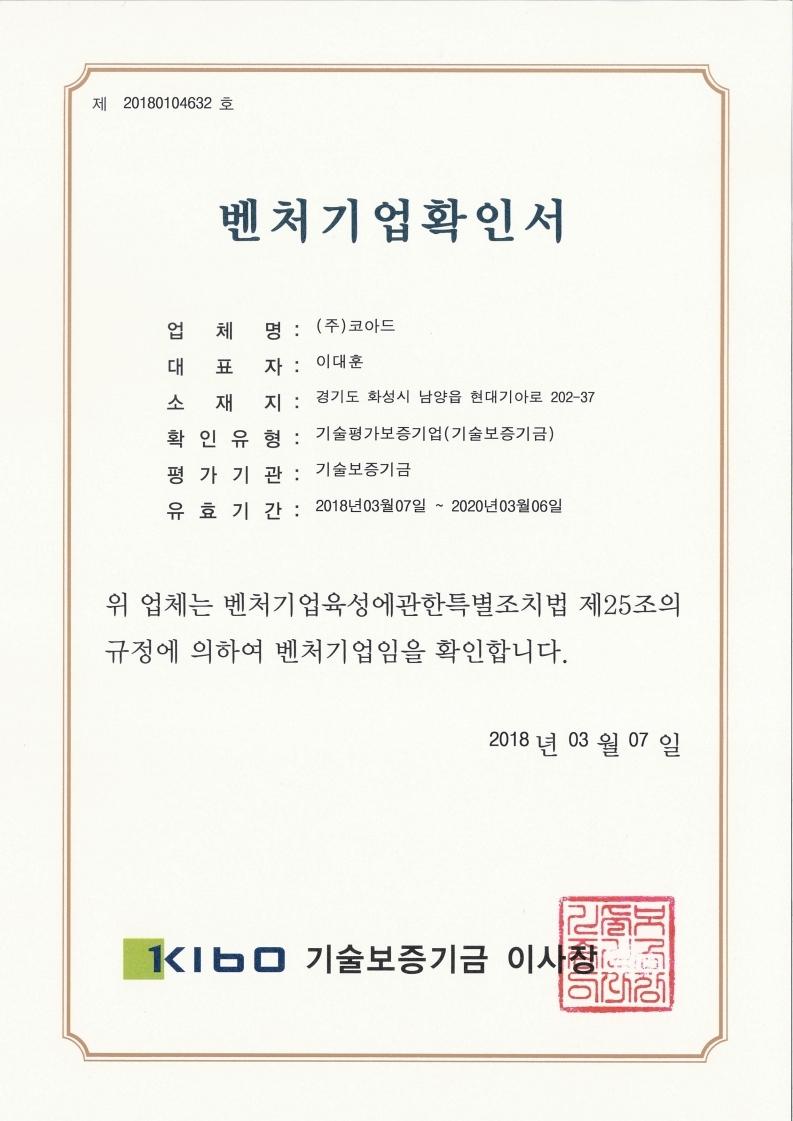 벤처기업확인서.pdf_page_1