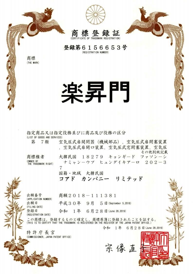 일본 락쇼몬 상표등록.pdf_page_1