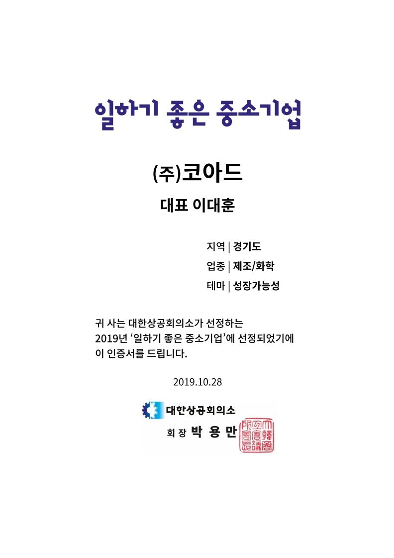 일하기좋은중소기업_인증서.pdf_page_1