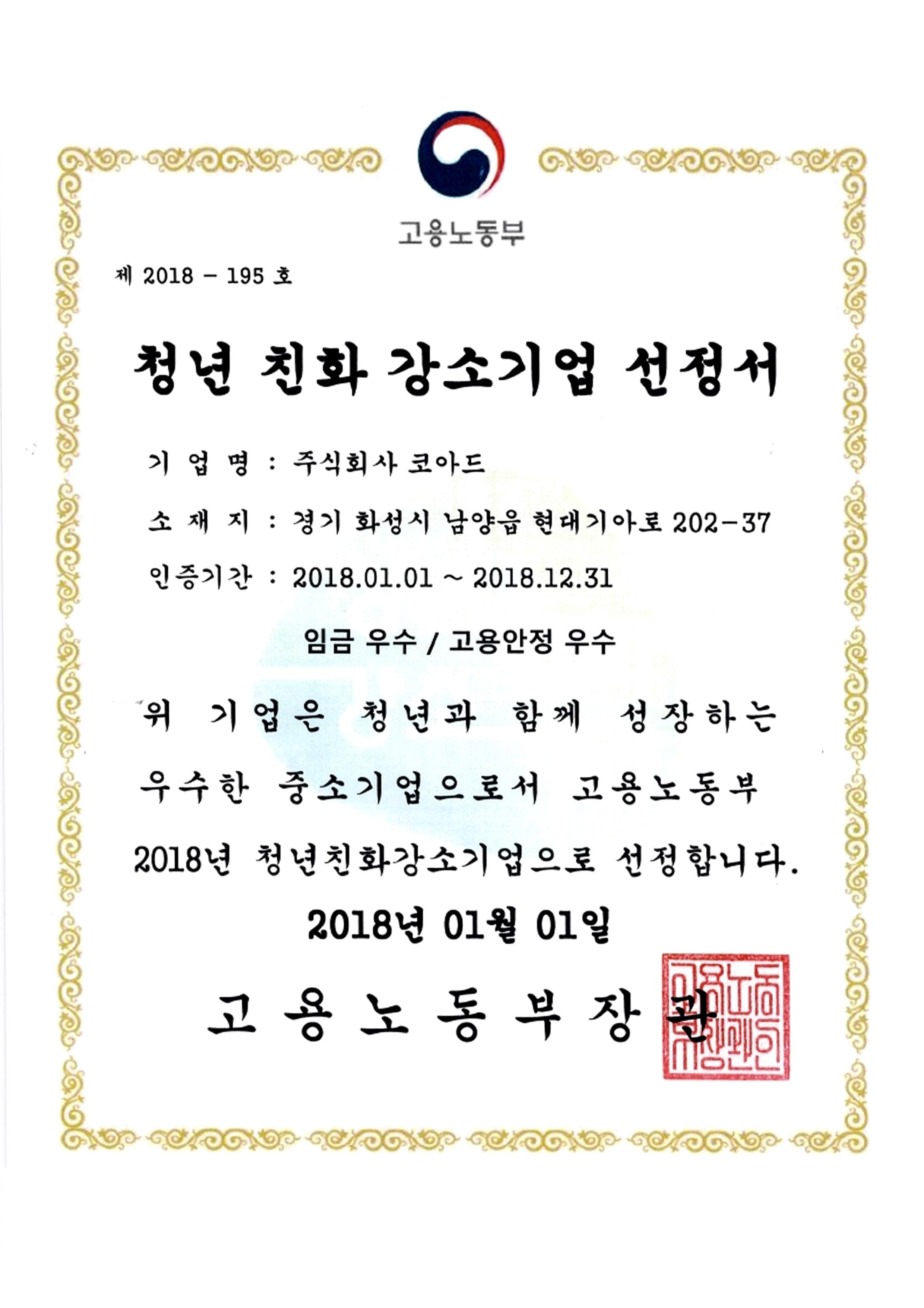 청년친화강소기업선정서