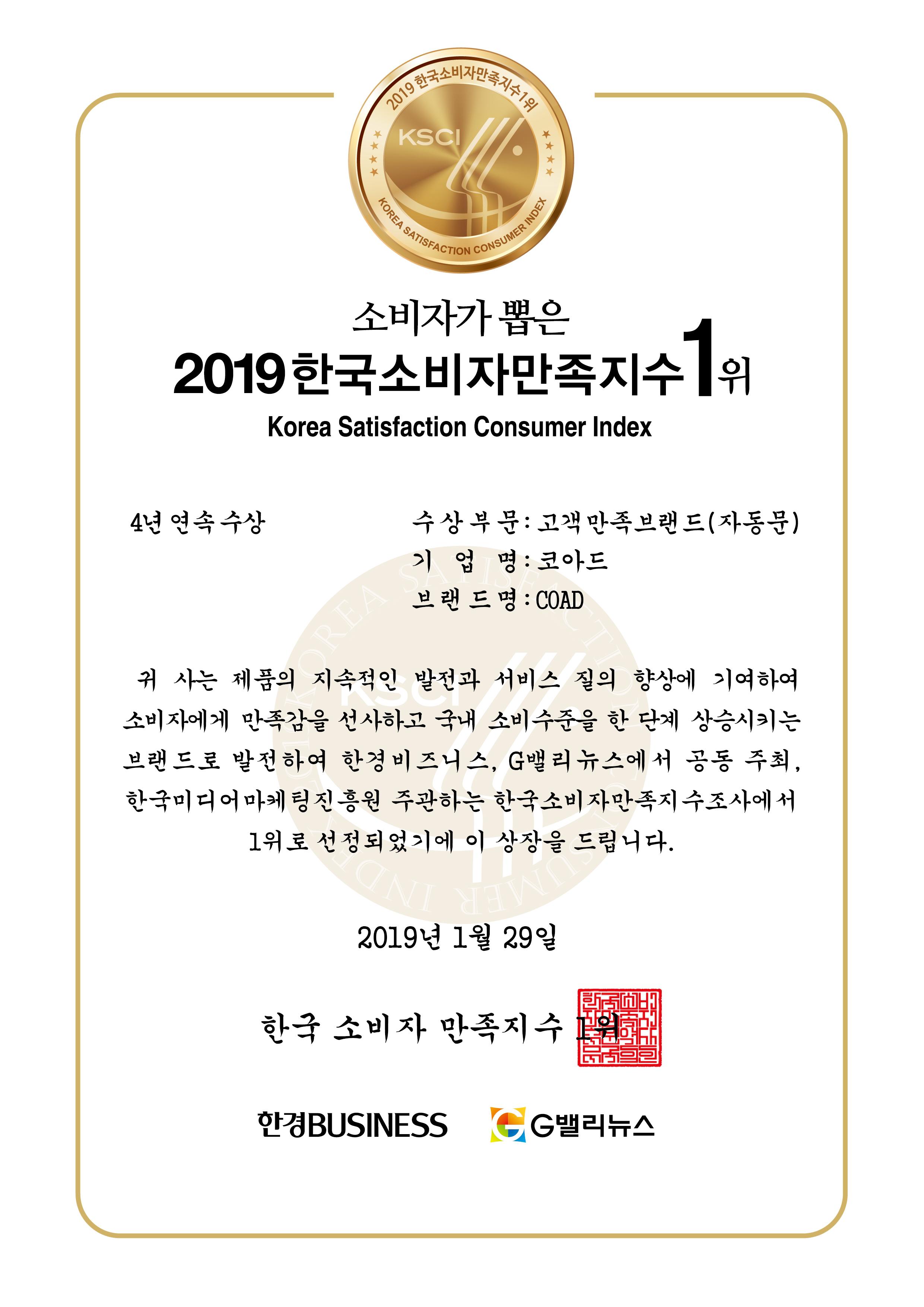 2019 KSCI(국문)