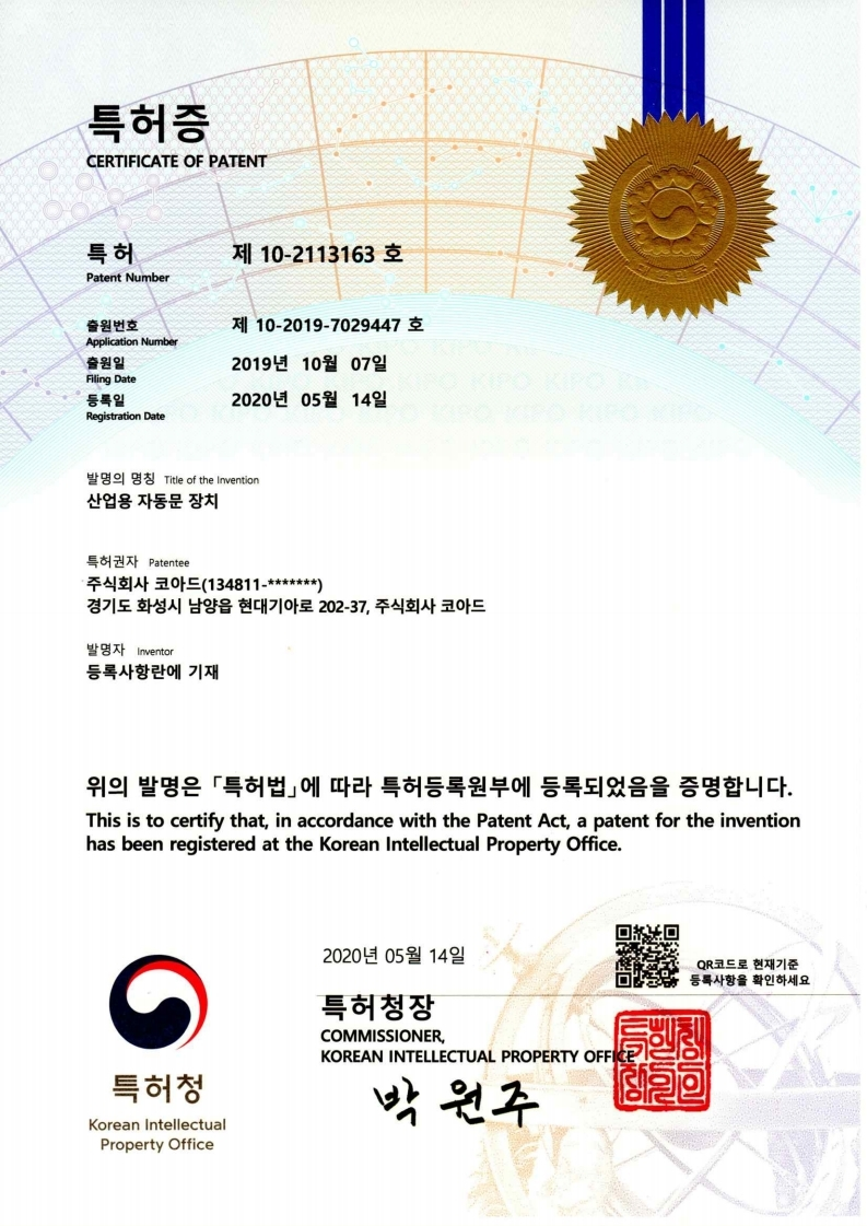 특허증(산업용자동문장치).pdf_page_1