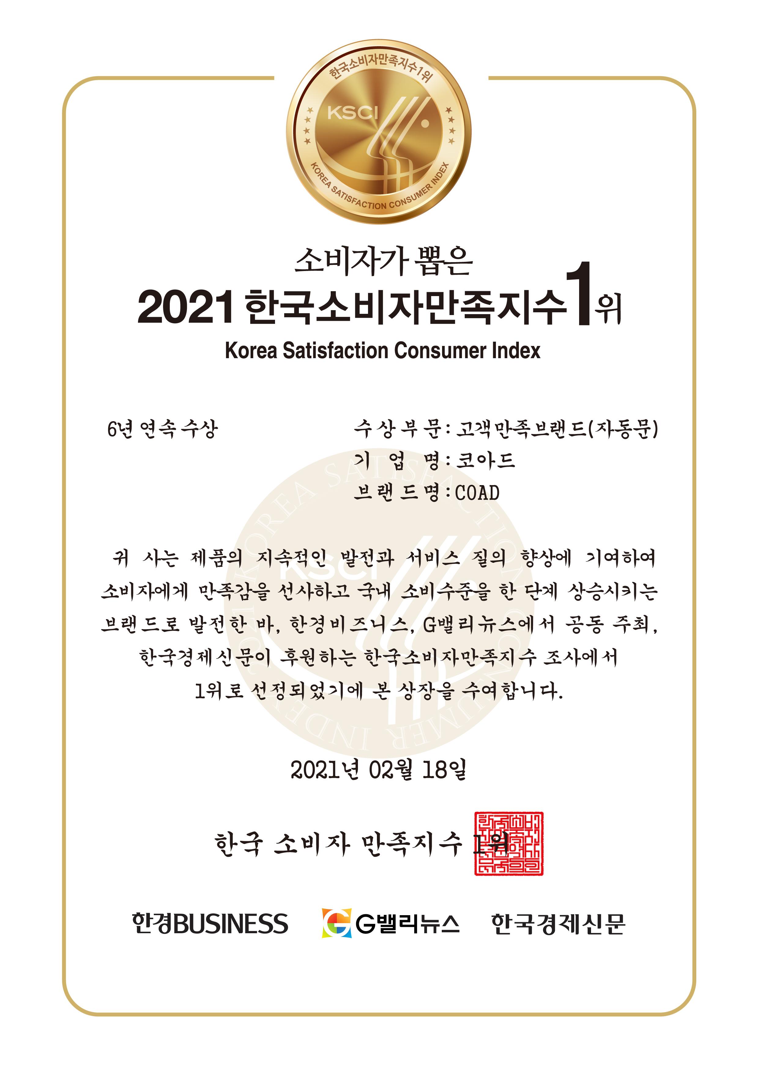 한국소비자만족지수1위_2021_상장_COAD